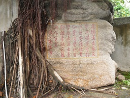 rock inscription, A-Ma Temple, Macau
